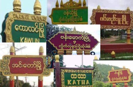 Sagaing hte Jinghpaw Mung Jarit de Myen Hpyen N Gun Grau Htu Shadut Taw Nga